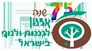 75 שנה לארגון לגננות ונוף בישראל