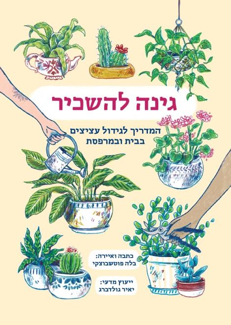 עצי נוי בישראל | ניסים פינס