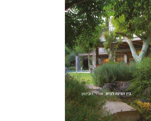 ספר בין הגינה לבית